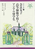 奈良女子高等師範学校とアジアの留学生 (奈良女子大学叢書)