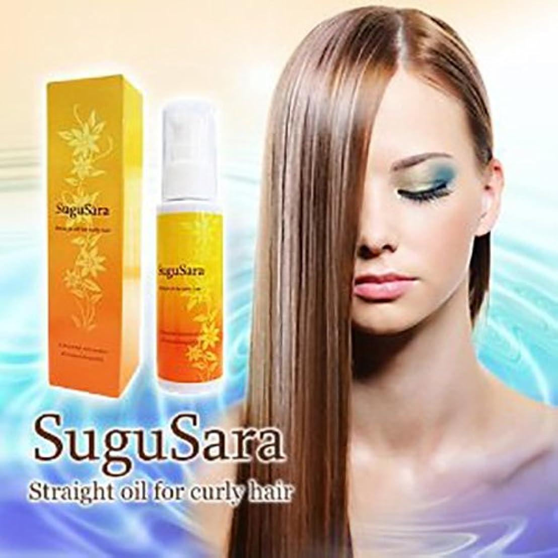 鮮やかな実行する世代SuguSara(スグサラ)ヘアオイルエッセンス