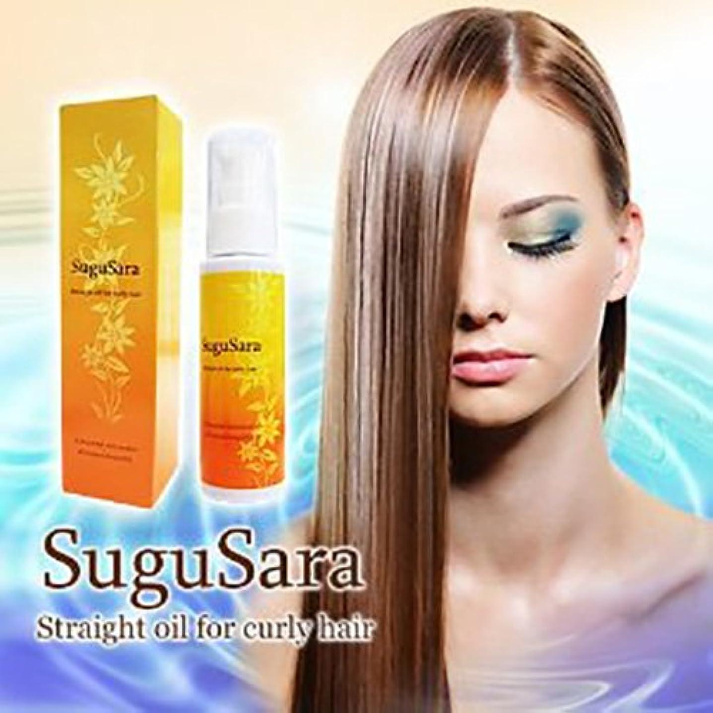 熱心な天の消化器SuguSara(スグサラ)ヘアオイルエッセンス