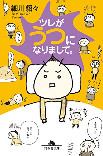 Amazon.co.jp: ツレがうつになりまして。 (幻冬舎文庫) 電子書籍: 細川貂々: Kindleストア