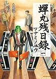 蝉丸残日録(1) (モーニングコミックス)