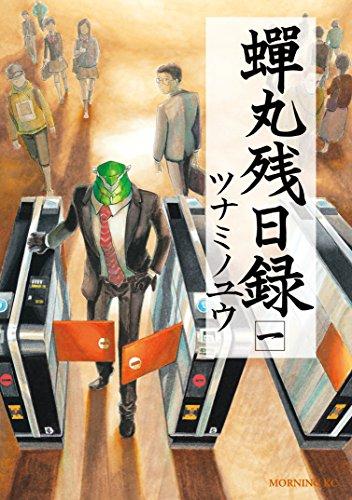 漫画『蝉丸残日録』の感想・無料試し読み
