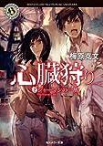 心臓狩り (2)シャーマンの一族<心臓狩り> (角川ホラー文庫)