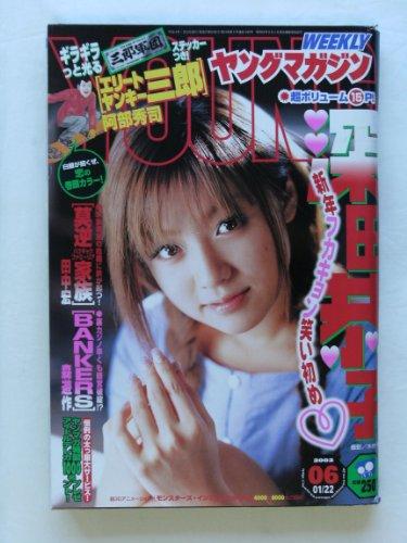 週刊ヤングマガジン No.06 2002年 01月22日号