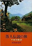 落人伝説の旅―平家谷秘話 (1969年) (現代教養文庫)