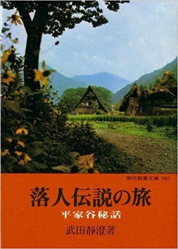 落人伝説の旅―平家谷秘話