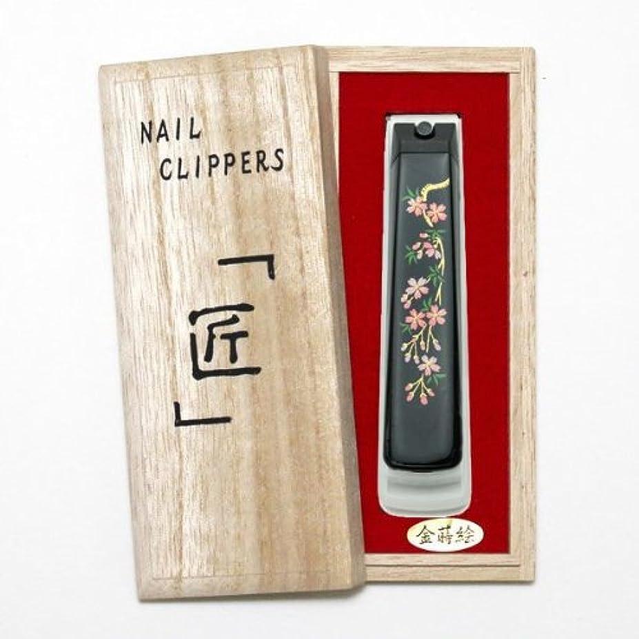 サンダルシリーズ同様の蒔絵爪切り 桐箱入り しだれ桜 001-1257