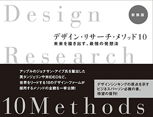 デザイン・リサーチ・メソッド10 新装版[期間限定特価]