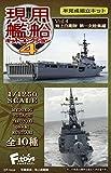 現用艦船キットコレクション4 フルコンプ 10個入 食玩・ガム(コレクション)