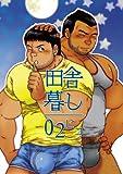 田舎暮し2 (BAKUDANコミックス)