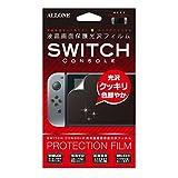 アローン ニンテンドー スイッチ 保護フィルム Nintendo Switch専用 液晶保護フィルム スイッチ本体用保護フィルム 光沢タイプ ALG-NSKF