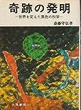 奇跡の発明―世界を変えた異色の科学 (1975年)