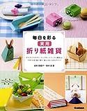 毎日を彩る実用折り紙雑貨: 手作りの折り紙小物で、暮らしをもっとはなやかに!