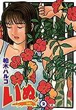 いぬ(2) (ヤングサンデーコミックス)