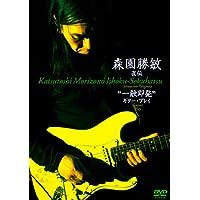 """森園勝敏 直伝 """"一触即発""""ギター・プレイ"""