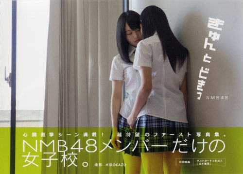 【BOOK】 NMB48 ファースト写真集 『 きゅんとどきっ 』
