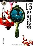13の幻視鏡 (角川ホラー文庫)