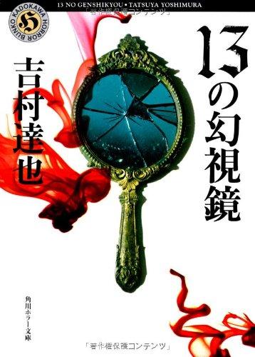 13の幻視鏡 (角川ホラー文庫)の詳細を見る