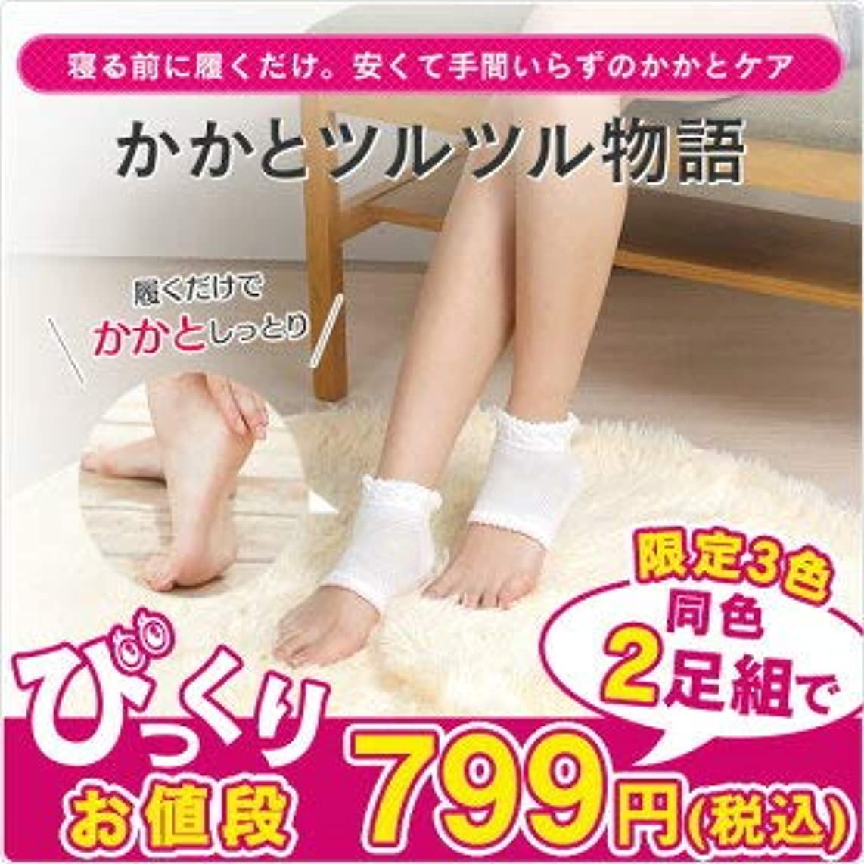 味必須世界に死んだ在庫処分 かかと ツルツル靴下 2足組 かかと 角質 ケア ひび割れ対策 太陽ニット (白)