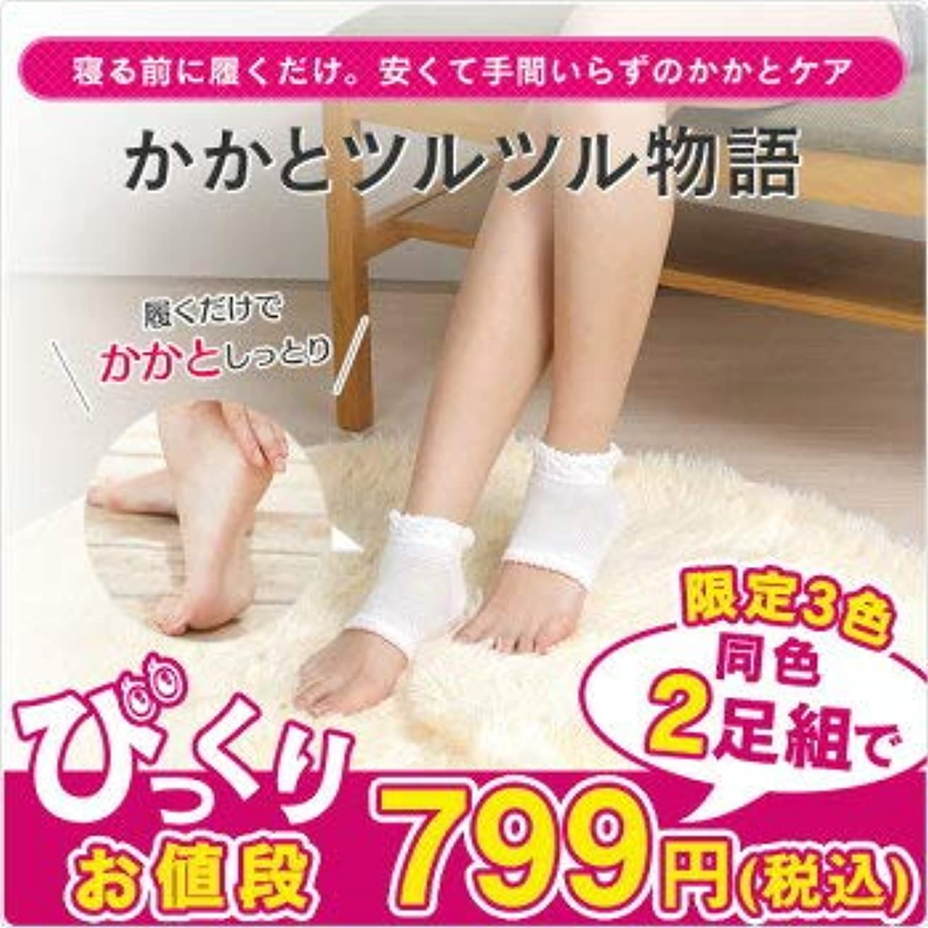プロット敬の念呼び起こす在庫処分 かかと ツルツル靴下 2足組 かかと 角質 ケア ひび割れ対策 太陽ニット (白)