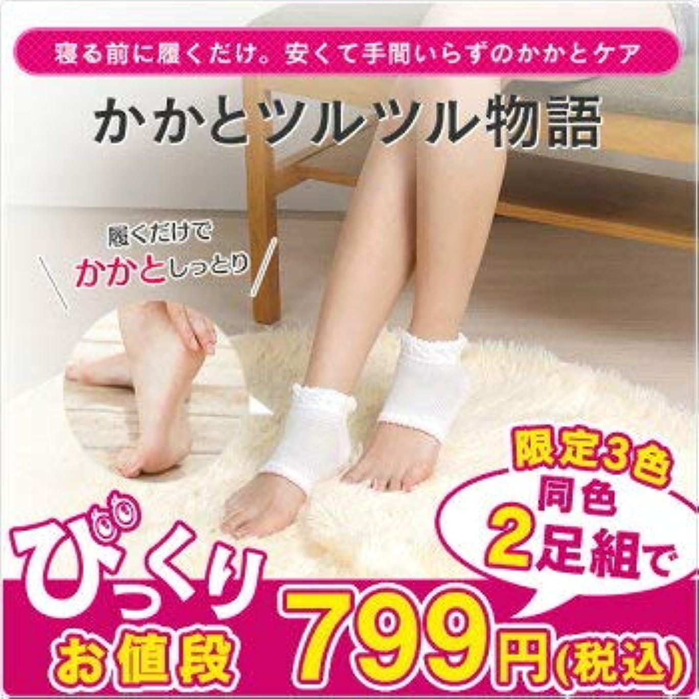 束温室節約する在庫処分 かかと ツルツル靴下 2足組 かかと 角質 ケア ひび割れ対策 太陽ニット (白)