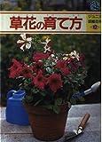 草花の育て方 (ジュニア図鑑百科 (12))