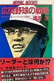 広岡野球の戦略―壁を突き破るニューリーダーの条件 (Mypal books)