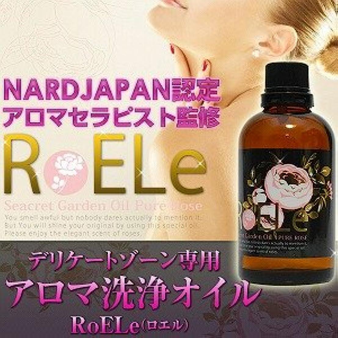 グリップマーキーに対応デリケートゾーン専用、アロマ洗浄オイル『RoELe(ロエル)』