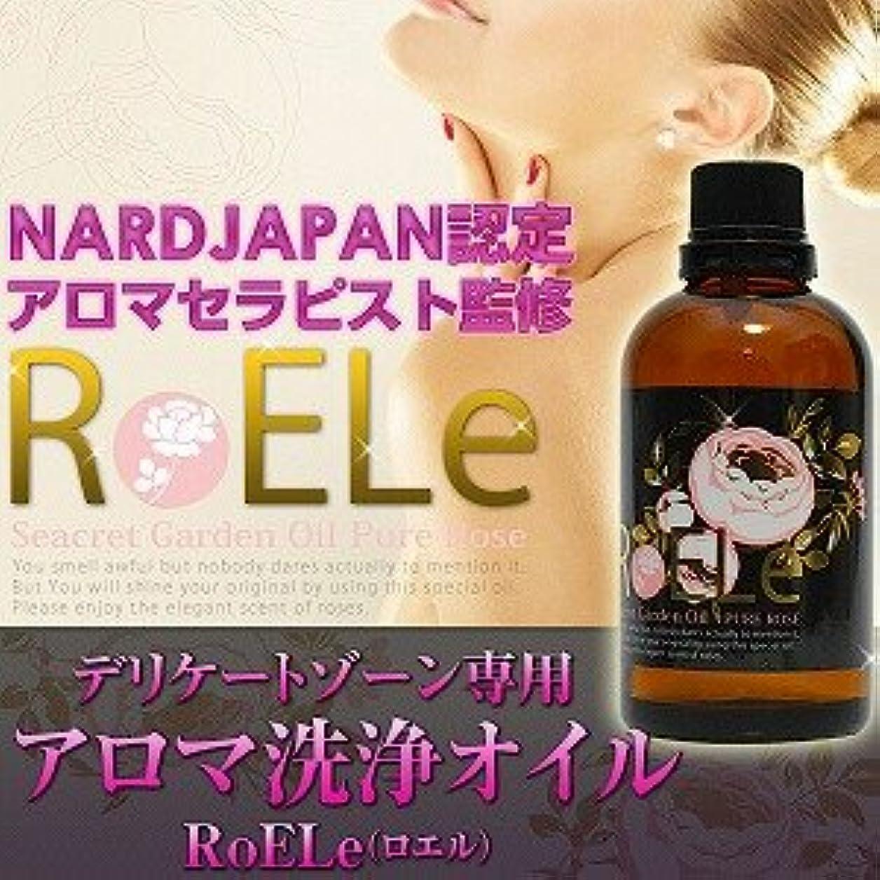 眠る女優モンキーデリケートゾーン専用、アロマ洗浄オイル『RoELe(ロエル)』