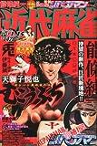 近代麻雀 2013年 1/15号 [雑誌]