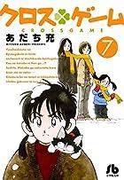 クロスゲーム 文庫版 第07巻