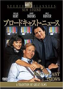 ブロードキャスト・ニュース [DVD]