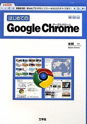 はじめてのGoogle Chrome―新機能満載!Webブラウザのインストールからカスタマイズまで! (I・O BOOKS)の詳細を見る