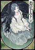 エルジェーベト(2) (シリウスコミックス)