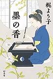 墨の香 (幻冬舎単行本)