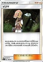 ポケモンカードゲーム SMH GXスタートデッキ イリマ | ポケカ サポート トレーナーズカード