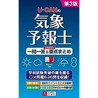 U-CANの気象予報士 これだけ! 一問一答&要点まとめ 第3版 (ユーキャンの資格試験シリーズ)