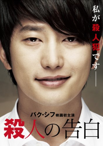 殺人の告白 [DVD]