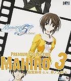 Memories Off #5とぎれたフィルム プレミアムコレクション3Mahiro C.V.井ノ上奈々を試聴する