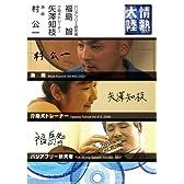 情熱大陸×村 公一・矢澤知枝・福島 智 [DVD]