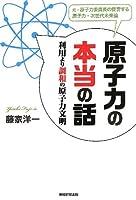原子力の本当の話―利用より調和の原子力文明