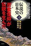 伝説の日本史 第1巻 神代・奈良・平安時代「怨霊信仰」が伝説を生んだ