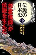 井沢元彦『伝説の日本史 第1巻 神代・奈良・平安時代』の表紙画像
