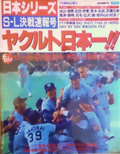 プロ野球ai増刊日本シリーズS-L決戦速報号 (ヤクルト日本一)