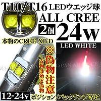 アドヴァンスジャパン T10 ポジションランプ T16 バックランプ LED CREE 24w バルブ ウエッジ球 シングル プロジェクター ホワイト白 2個