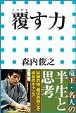 覆す力(小学館新書)
