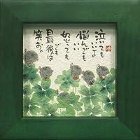 御木幽石《最後は笑お/グリーン》ほほえみ-110(ミニフレーム付きポスター)☆メッセージアート通販☆