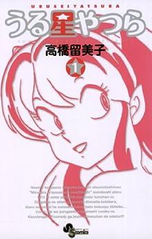 [高橋留美子]のうる星やつら〔新装版〕(1) (少年サンデーコミックス)