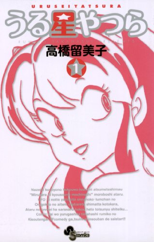 うる星やつら〔新装版〕(1) (少年サンデーコミックス)