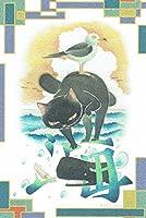 ねこの引出し 十日町たけひろの猫ポストカード ★「海を見た日は・・・」